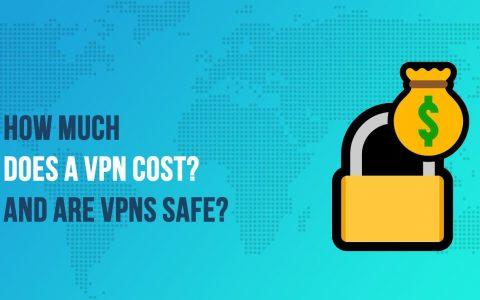 VPN成本是多少? VPN是否安全?