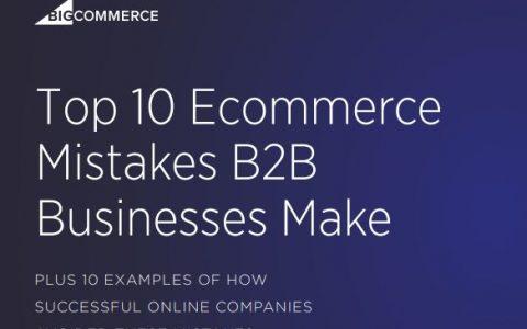 B2B企业犯下的十大电子商务错误 大商务