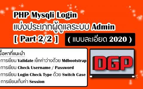 PHP Mysqli登录分类管理员管理员 [ Part 2/2 ]  (详细内容2020)