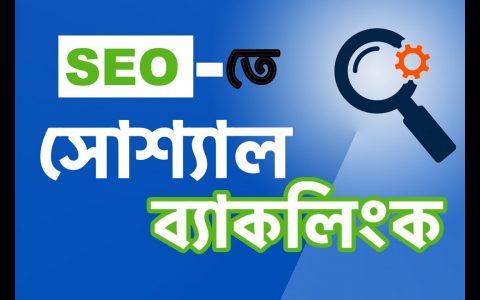 92.如何创建社交反向链接(Social Backlinks)。  SEO Bangla教程2020